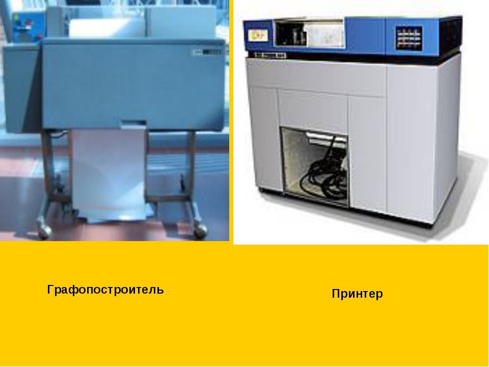 Графопостроитель Принтер