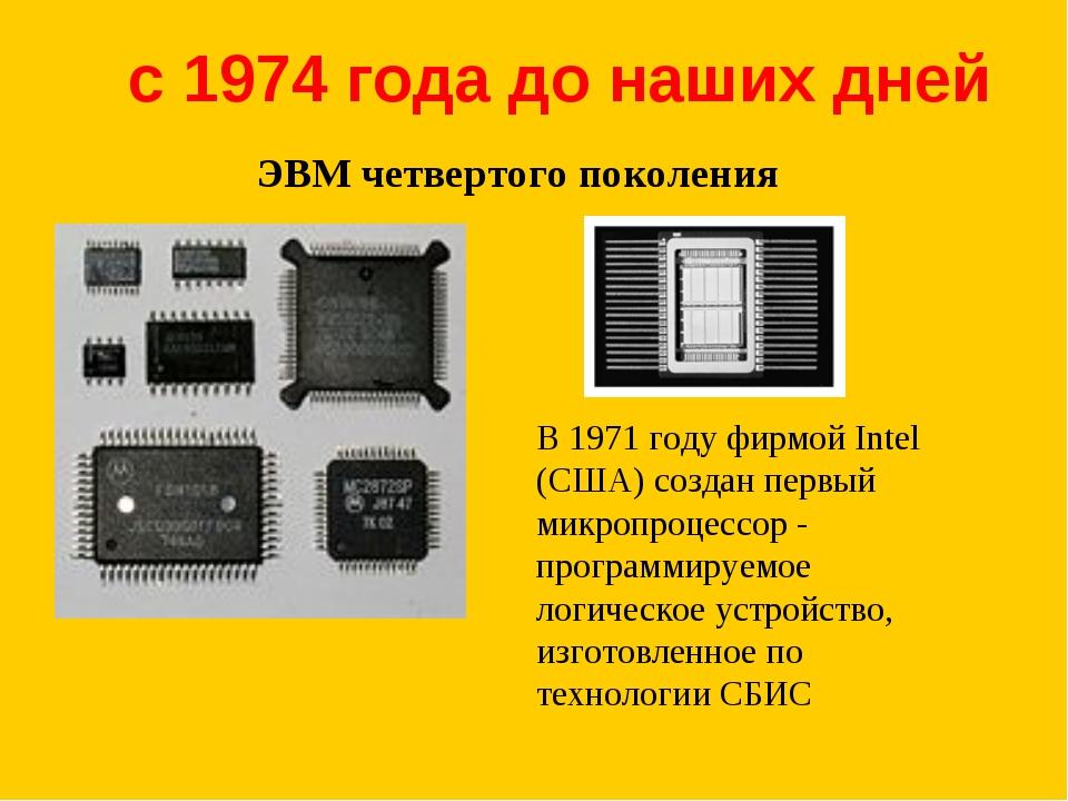 ЭВМ четвертого поколения с 1974 года до наших дней В 1971 году фирмой Intel (...