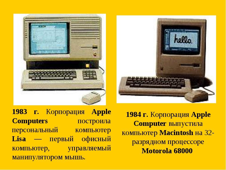 1983 г. Корпорация Apple Computers построила персональный компьютер Lisa — пе...