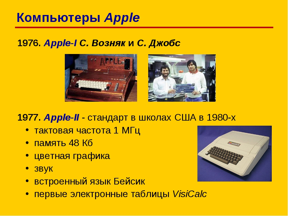 1976. Apple-I С. Возняк и С. Джобс 1977. Apple-II - стандарт в школах США в 1...