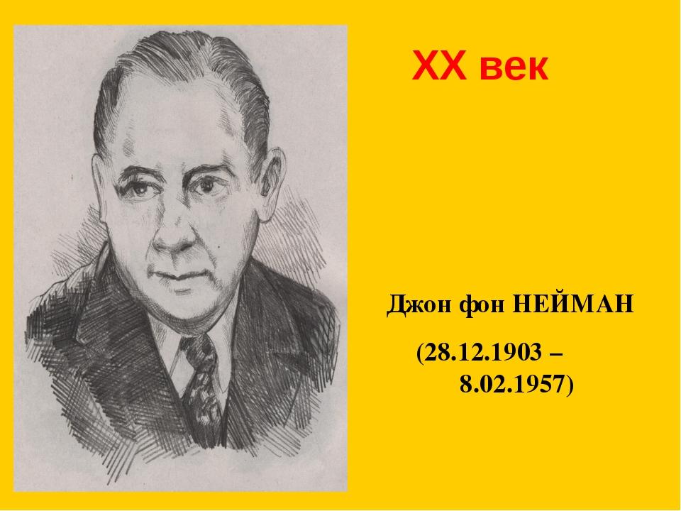 XX век Джон фон НЕЙМАН (28.12.1903 – 8.02.1957)