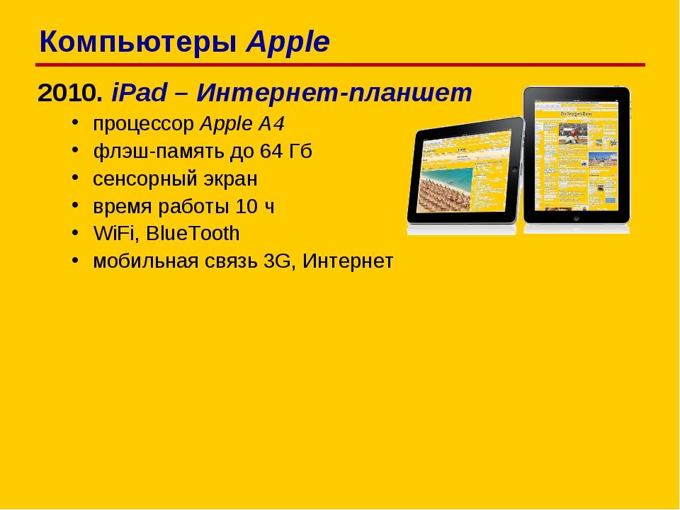 2010. iPad – Интернет-планшет процессор Apple A4 флэш-память до 64 Гб сенсорн...