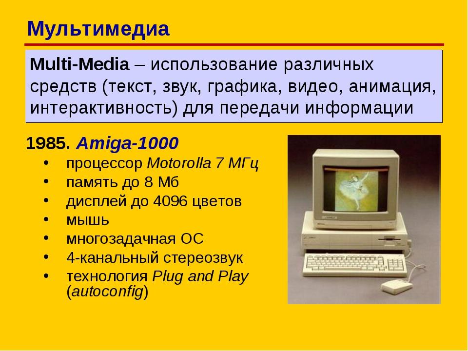 1985. Amiga-1000 процессор Motorolla 7 МГц память до 8 Мб дисплей до 4096 цве...