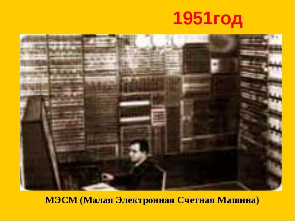 МЭСМ (Малая Электронная Счетная Машина) 1951год