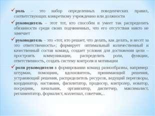 роль – это набор определенных поведенческих правил, соответствующих конкретно