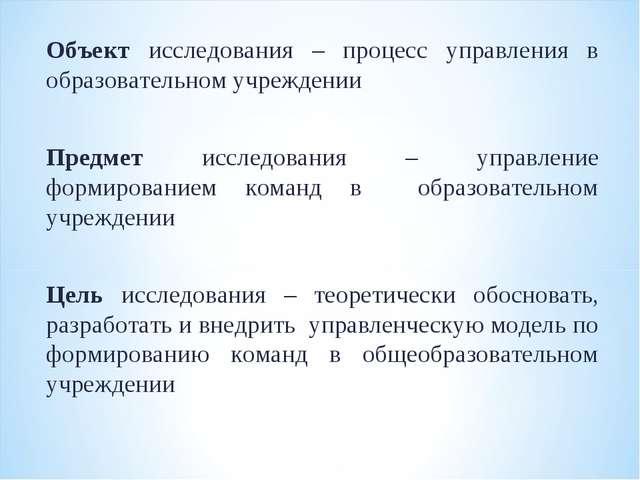 Объект исследования – процесс управления в образовательном учреждении Предмет...
