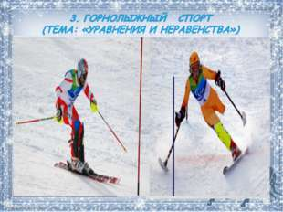 Соревнования по скоростному спуску впервые состоялись на Паралимпийских играх