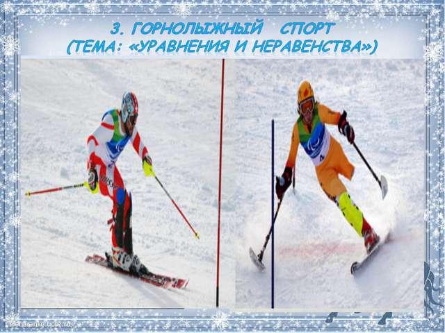 Соревнования по скоростному спуску впервые состоялись на Паралимпийских играх...