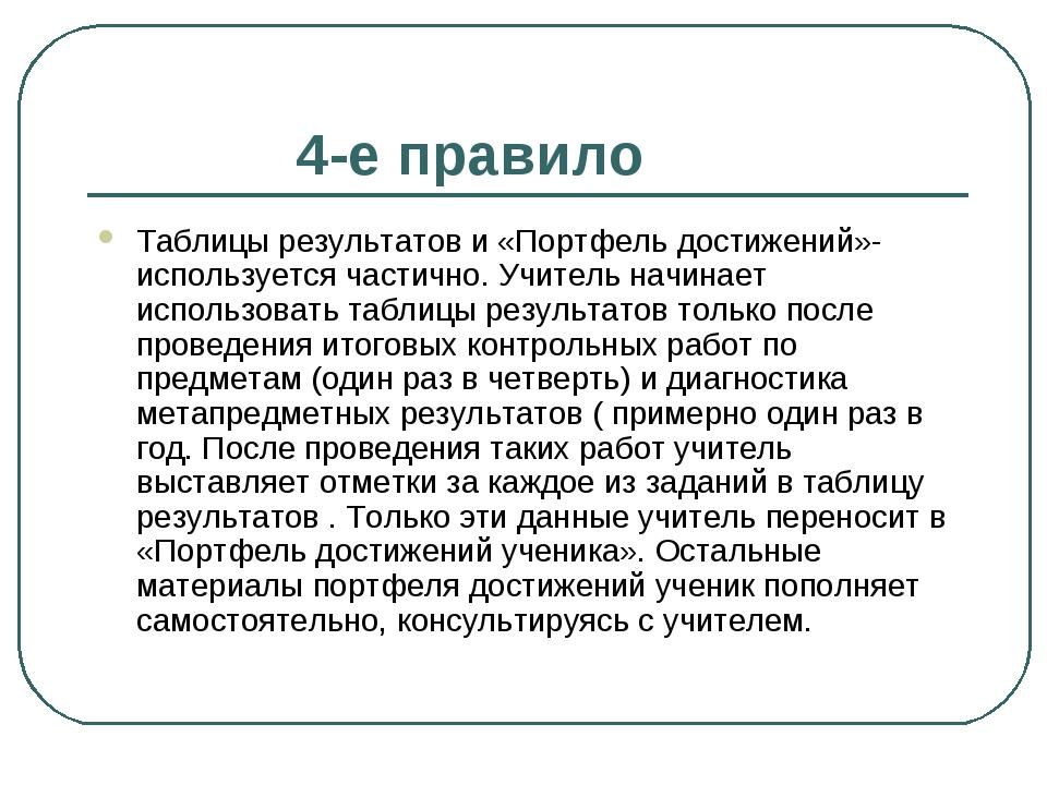 4-е правило Таблицы результатов и «Портфель достижений»- используется частич...