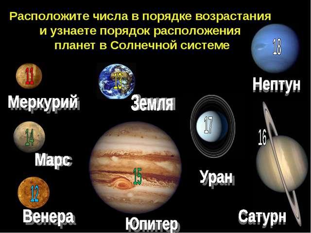 Расположите числа в порядке возрастания и узнаете порядок расположения планет...
