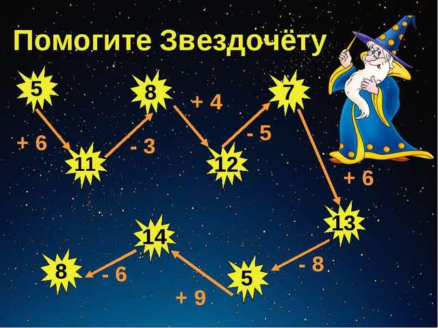 Помогите Звездочёту 7 12 8 5 11 13 5 14 8 + 6 - 3 + 4 - 5 + 6 - 8 + 9 - 6