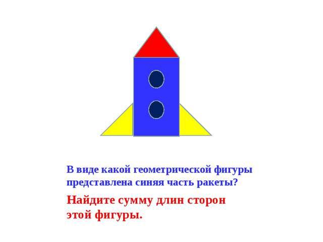 В виде какой геометрической фигуры представлена синяя часть ракеты? Найдите с...