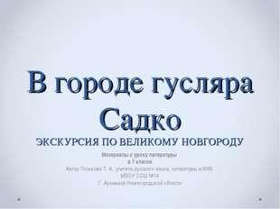 В городе гусляра Садко ЭКСКУРСИЯ ПО ВЕЛИКОМУ НОВГОРОДУ Материалы к уроку лите