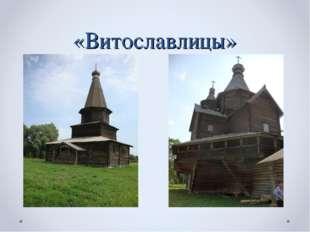 «Витославлицы»