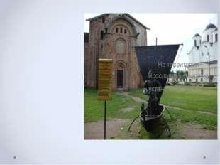 Памятник Садко На территории Ярославова дворища установлен памятник Садко.