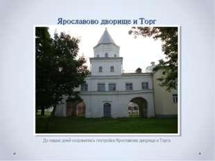 Ярославово дворище и Торг До наших дней сохранились постройки Ярославова двор