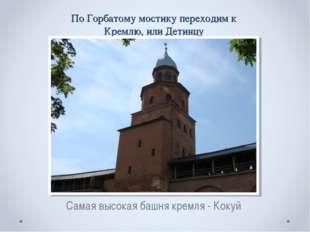 По Горбатому мостику переходим к Кремлю, или Детинцу Самая высокая башня крем