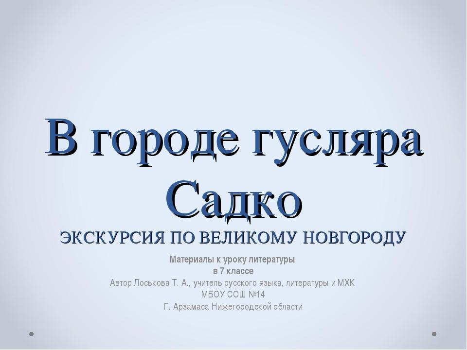 В городе гусляра Садко ЭКСКУРСИЯ ПО ВЕЛИКОМУ НОВГОРОДУ Материалы к уроку лите...