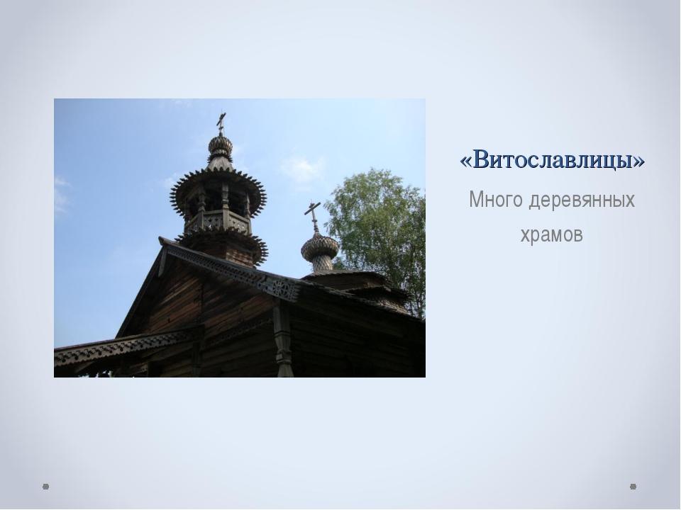 «Витославлицы» Много деревянных храмов