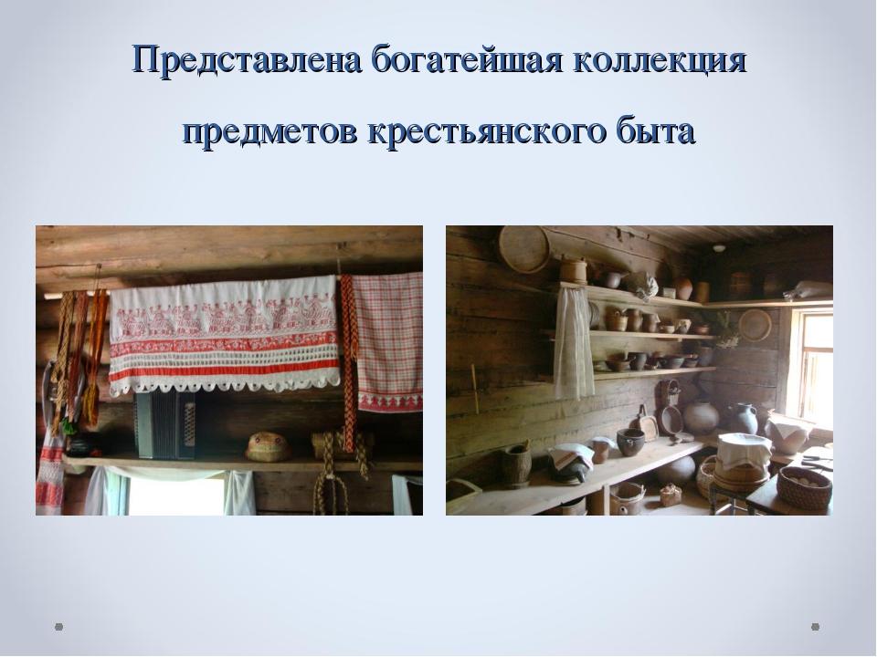 Представлена богатейшая коллекция предметов крестьянского быта