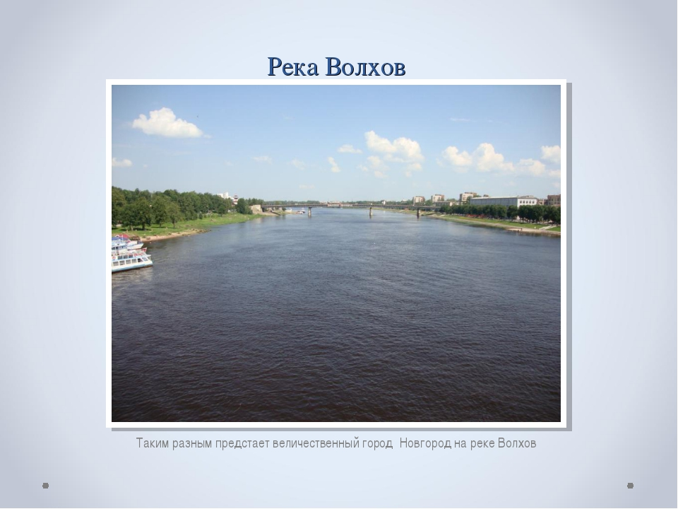 Река Волхов Таким разным предстает величественный город Новгород на реке Волхов