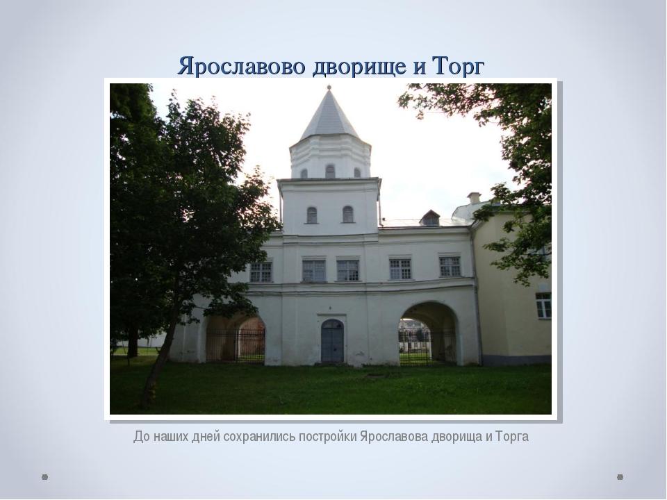Ярославово дворище и Торг До наших дней сохранились постройки Ярославова двор...
