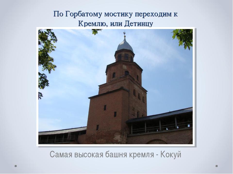 По Горбатому мостику переходим к Кремлю, или Детинцу Самая высокая башня крем...