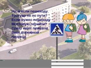 Ну, а если пешеходу Тротуар не по пути? Если нужно пешеходу Мостовую перейти