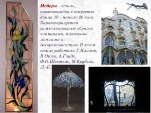 Модерн – стиль, сложившийся в искусстве конца 19 – начале 20 века. Характериз