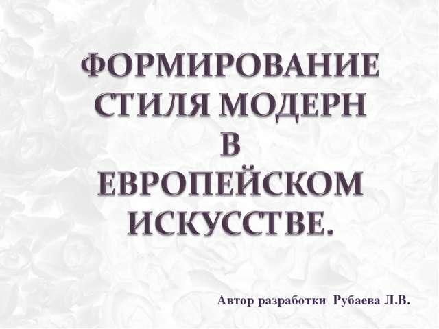 Автор разработки Рубаева Л.В.