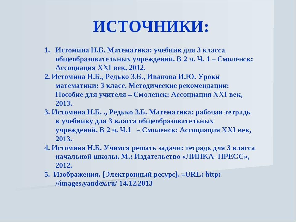 ИСТОЧНИКИ: Истомина Н.Б. Математика: учебник для 3 класса общеобразовательны...