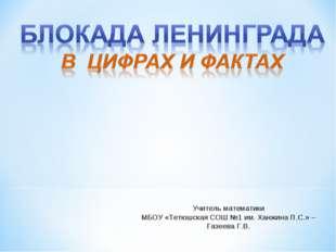 Учитель математики МБОУ «Тетюшская СОШ №1 им. Ханжина П.С.» – Газеева Г.В.