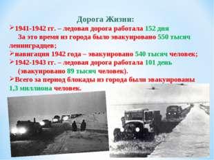 Дорога Жизни: 1941-1942 гг. – ледовая дорога работала 152 дня Заэтовремя