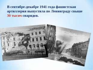 В сентябре-декабре 1941 года фашистская артиллерия выпустила поЛенинграду св