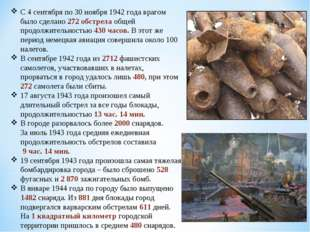 С 4 сентября по30 ноября 1942 года врагом было сделано 272 обстрела общей пр