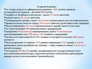 За время блокады: от голода умерло поофициальным данным – 641 тысяча горожан