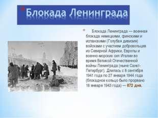 Блокада Ленинграда — военная блокада немецкими, финскими и испанскими (Голуб