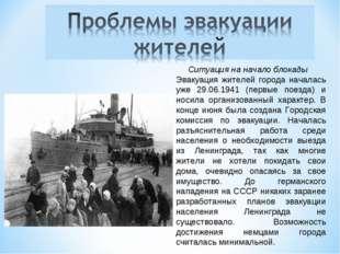 Ситуация на начало блокады Эвакуация жителей города началась уже 29.06.1941