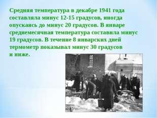 Средняя температура вдекабре 1941 года составляла минус 12-15 градусов, иног