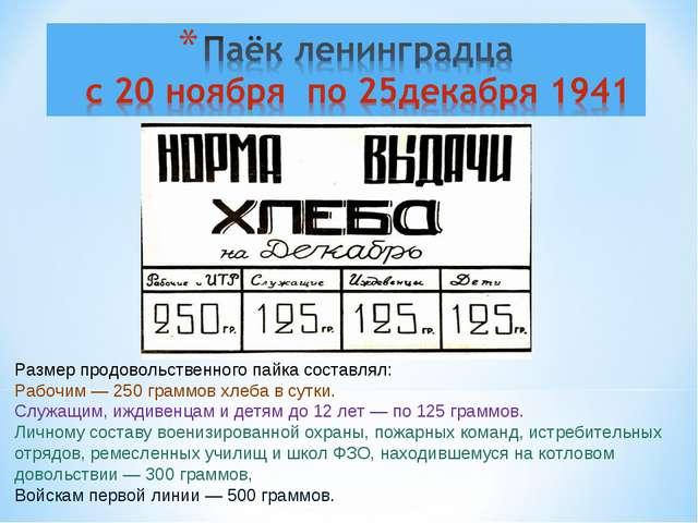 Размер продовольственного пайка составлял: Рабочим — 250 граммов хлеба в сутк...