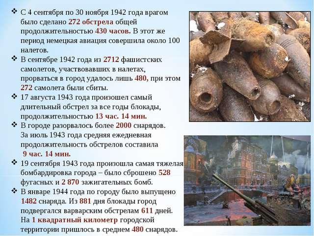 С 4 сентября по30 ноября 1942 года врагом было сделано 272 обстрела общей пр...