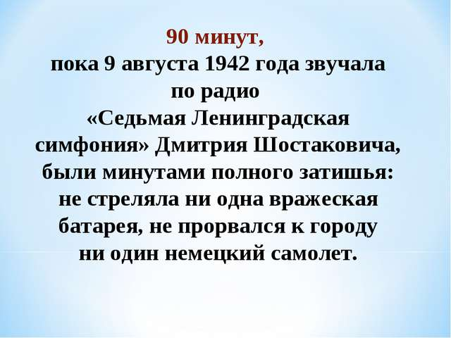 90 минут, пока 9 августа 1942 года звучала порадио «Седьмая Ленинградская с...