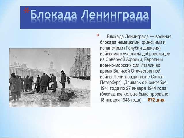 Блокада Ленинграда — военная блокада немецкими, финскими и испанскими (Голуб...