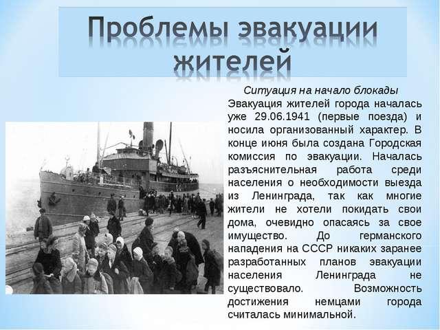 Ситуация на начало блокады Эвакуация жителей города началась уже 29.06.1941...