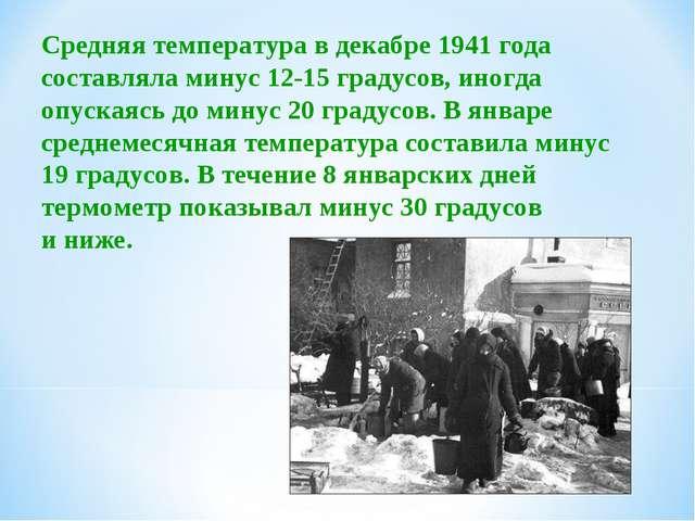 Средняя температура вдекабре 1941 года составляла минус 12-15 градусов, иног...