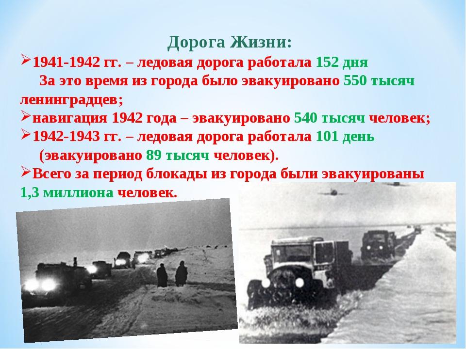 Дорога Жизни: 1941-1942 гг. – ледовая дорога работала 152 дня Заэтовремя...