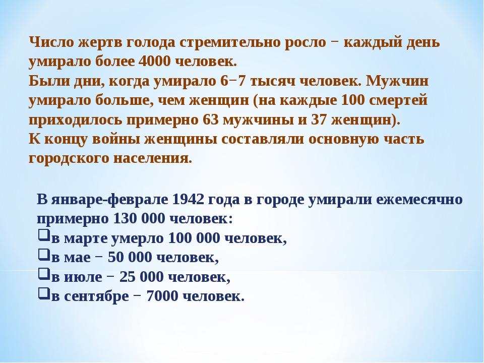 Число жертв голода стремительно росло − каждый день умирало более 4000 челове...