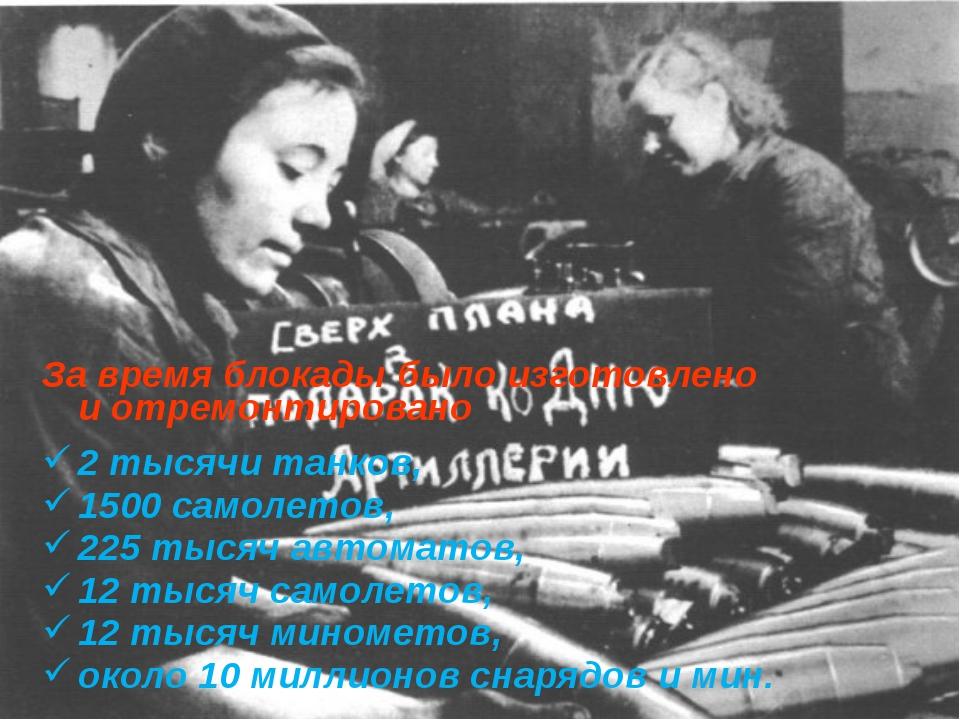 Завремя блокады было изготовлено иотремонтировано 2тысячи танков, 1500са...