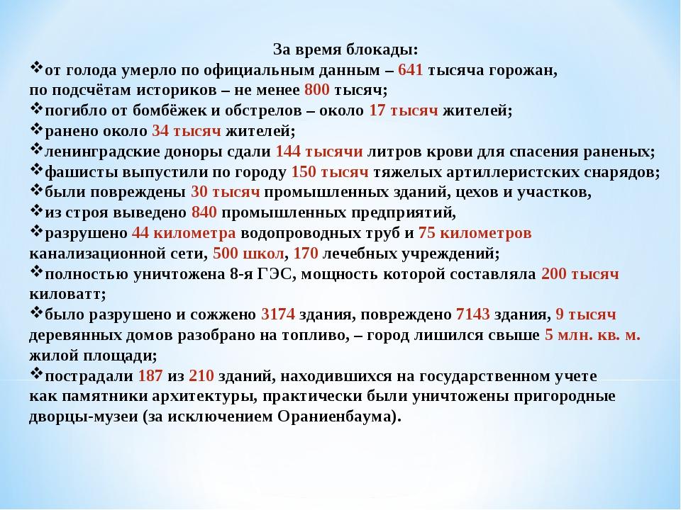 За время блокады: от голода умерло поофициальным данным – 641 тысяча горожан...