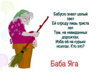 Бабусю знает целый свет Ей отроду лишь триста лет Там, на невиданных дорожках